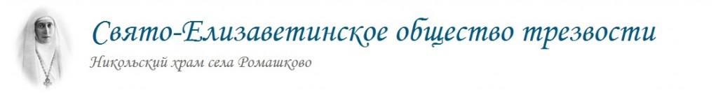 Общество трезвости Никольского храма села Ромашково